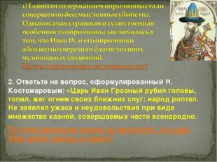 2. Ответьте на вопрос, сформулированный Н. Костомаровым: «Царь Иван Грозный р