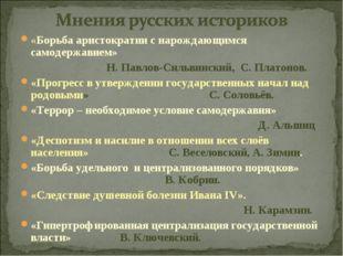 «Борьба аристократии с нарождающимся самодержавием» Н. Павлов-Сильвинский, С.