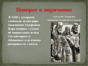 В 1560 г. умирает любимая жена царя Анастасия Захарьина. Царь поверил слухам