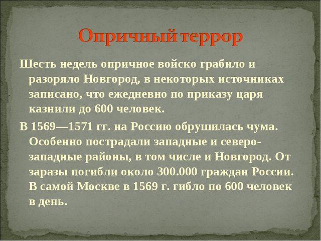 Шесть недель опричное войско грабило и разоряло Новгород, в некоторых источни...