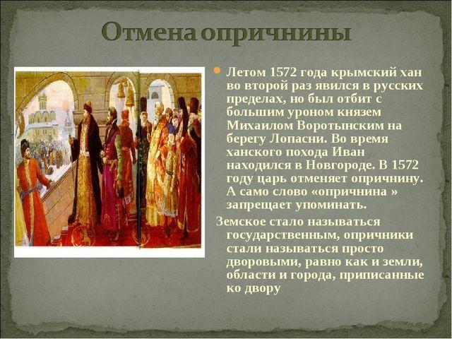 Летом 1572 года крымский хан во второй раз явился в русских пределах, но был...