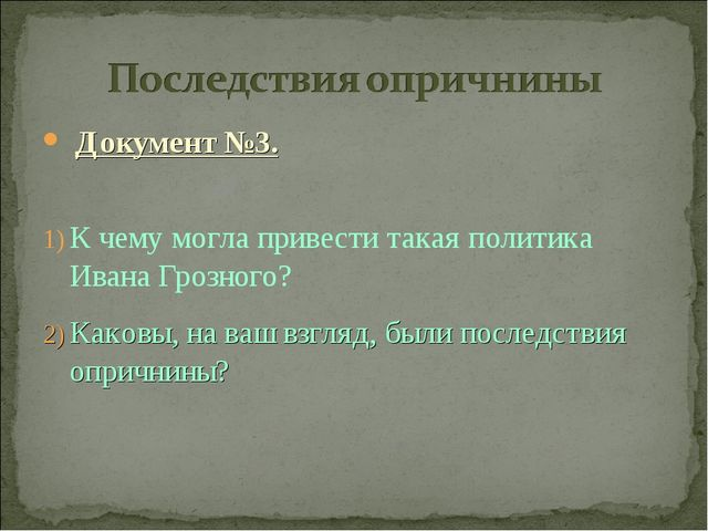 Документ №3. К чему могла привести такая политика Ивана Грозного? Каковы, на...