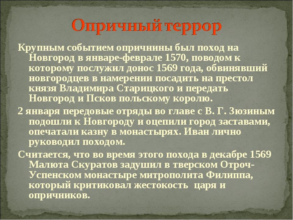 Крупным событием опричнины был поход на Новгород в январе-феврале 1570, повод...