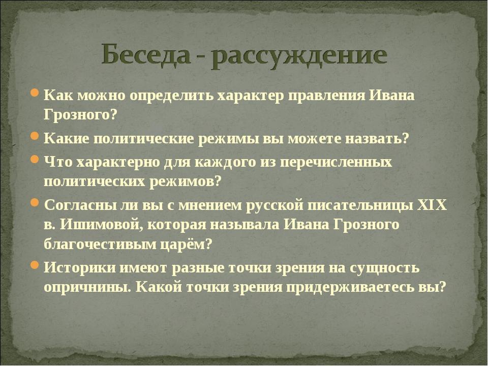 Как можно определить характер правления Ивана Грозного? Какие политические ре...