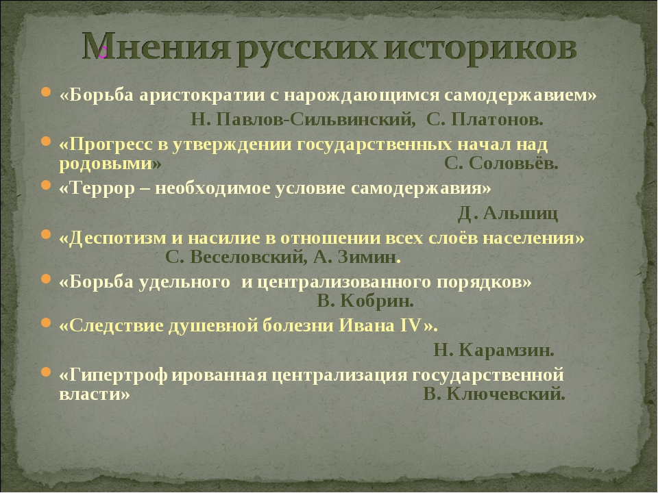 С «Борьба аристократии с нарождающимся самодержавием» Н. Павлов-Сильвинский,...