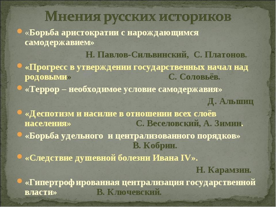«Борьба аристократии с нарождающимся самодержавием» Н. Павлов-Сильвинский, С....