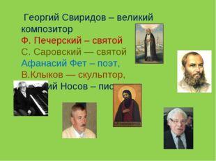 Георгий Свиридов – великий композитор Ф. Печерский – святой С. Саровский — с