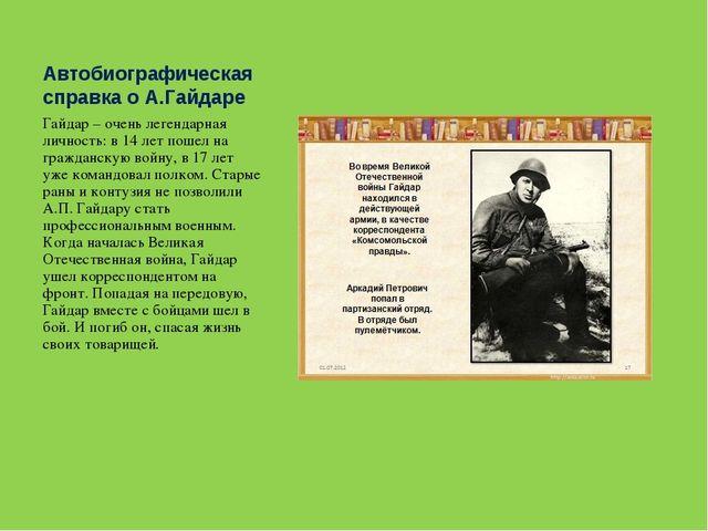 Автобиографическая справка о А.Гайдаре Гайдар – очень легендарная личность:...