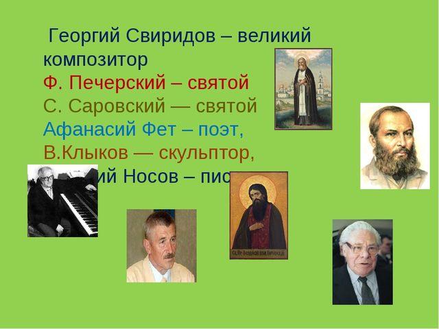 Георгий Свиридов – великий композитор Ф. Печерский – святой С. Саровский — с...