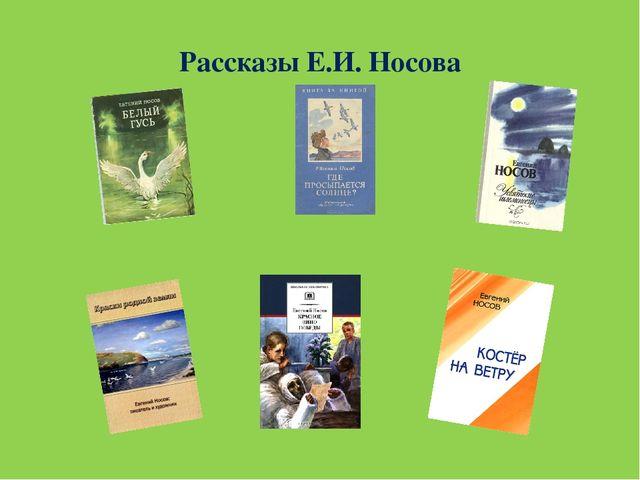 Рассказы Е.И. Носова