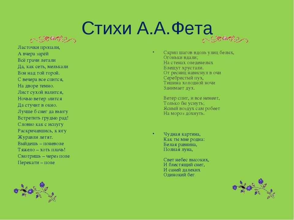 Стихи А.А.Фета Ласточки пропали, А вчера зарёй Всё грачи летали Да, как сеть,...