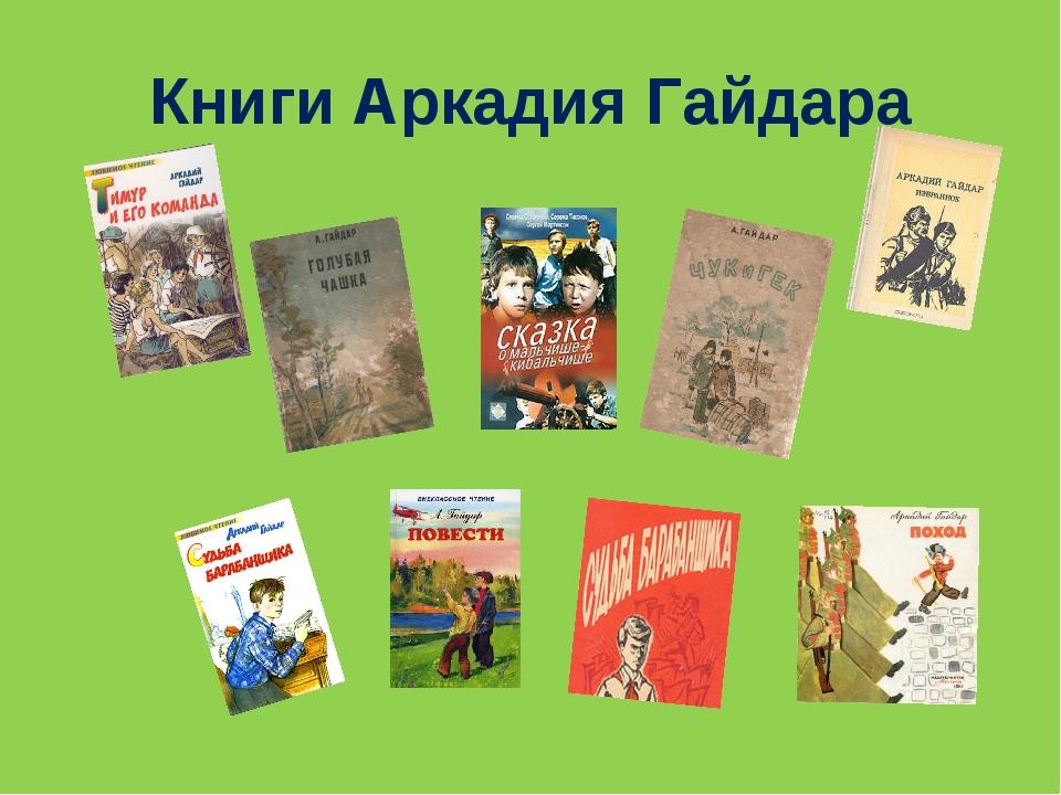 Книги Аркадия Гайдара