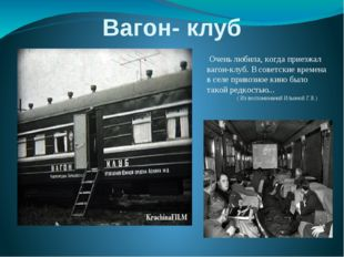 Вагон- клуб Очень любила, когда приезжал вагон-клуб. В советские времена в се