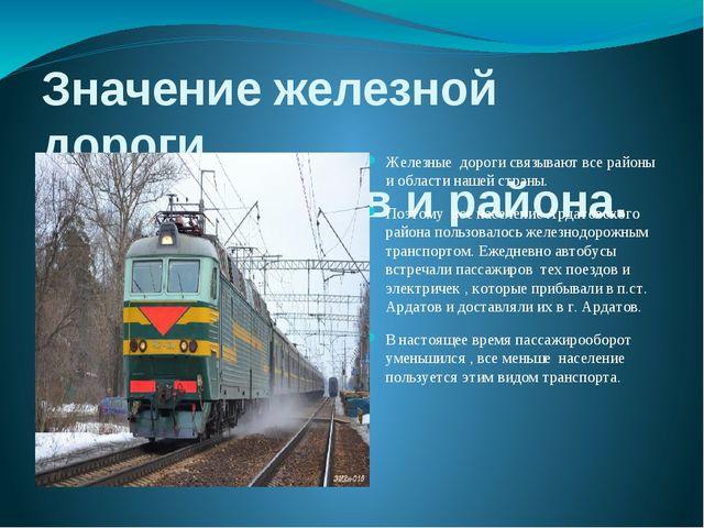 Значение железной дороги для г. Ардатов и района. Железные дороги связывают в...
