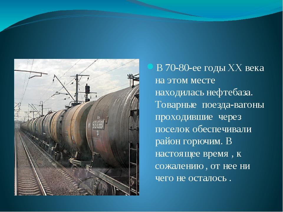 В 70-80-ее годы XX века на этом месте находилась нефтебаза. Товарные поезда-...