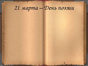21 марта – День поэзии