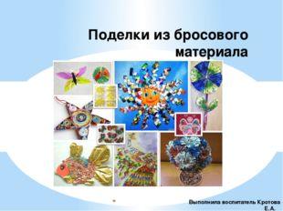 Поделки из бросового материала Выполнила воспитатель Кротова Е.А.