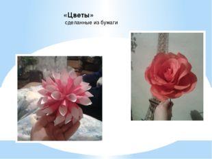 «Цветы» сделанные из бумаги
