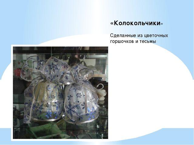 «Колокольчики» Сделанные из цветочных горшочков и тесьмы