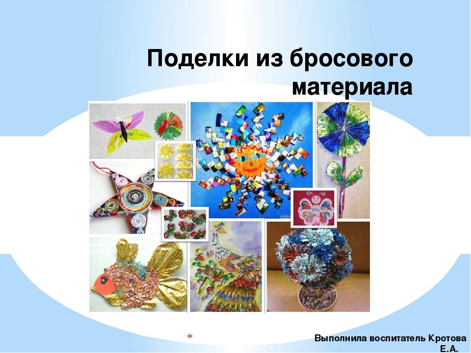 Поделки из природного материала. Воспитателям детских садов 43