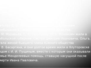 Детство Детство Д.И.Менделеева совпало со временем пребывания в Сибири ссыл