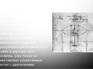 1) Создание управляемого аэростата Дмитрий Менделеев занимался изучением газо