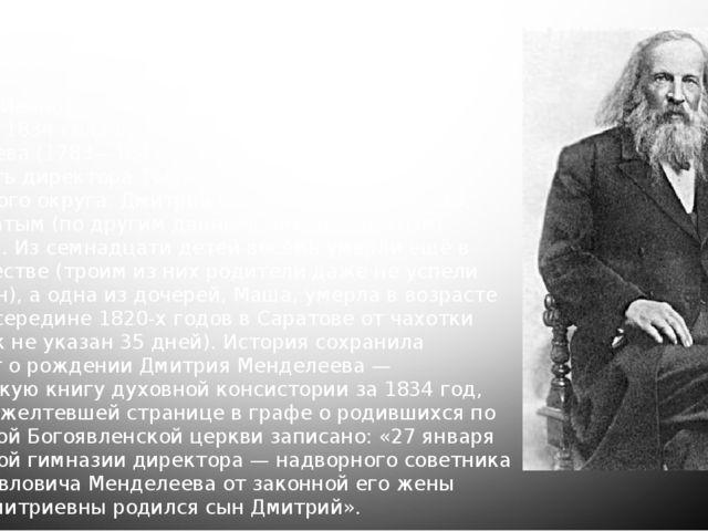Происхождение Дмитрий Иванович Менделеев родился 27 января (8 февраля) 1834 г...