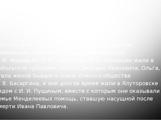 Детство Детство Д.И.Менделеева совпало со временем пребывания в Сибири ссыл...