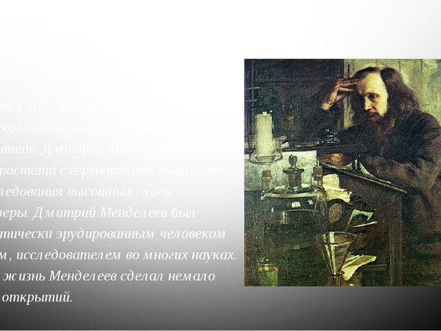 Пять главных достижений Дмитрия Менделеева 19 октября 1875 года вдокладе на...