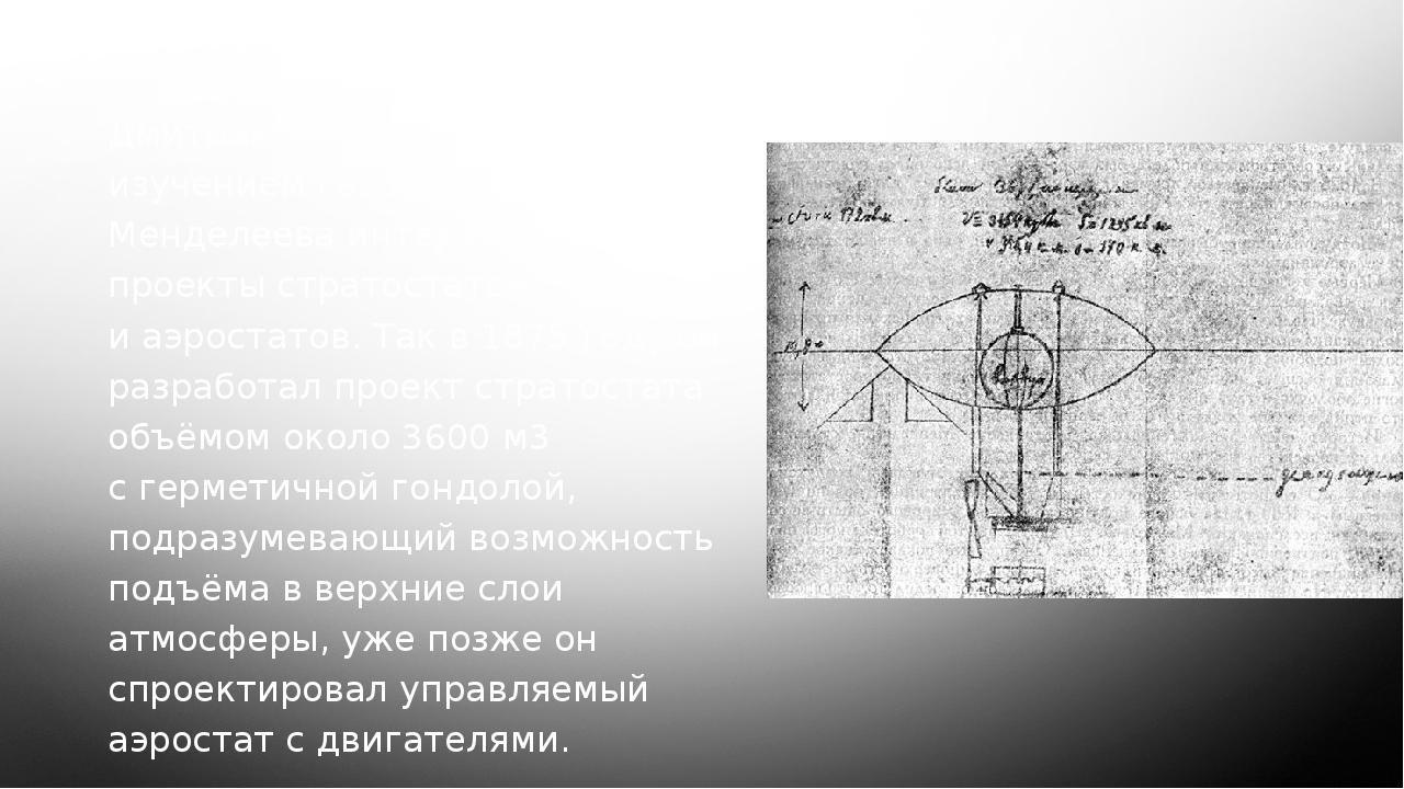 1) Создание управляемого аэростата Дмитрий Менделеев занимался изучением газо...