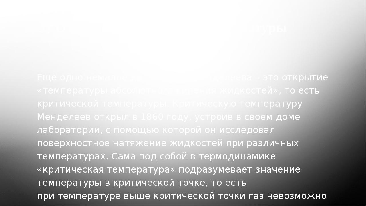 3) Открытие критической температуры Ещё одно немалое достижение Менделеева –...
