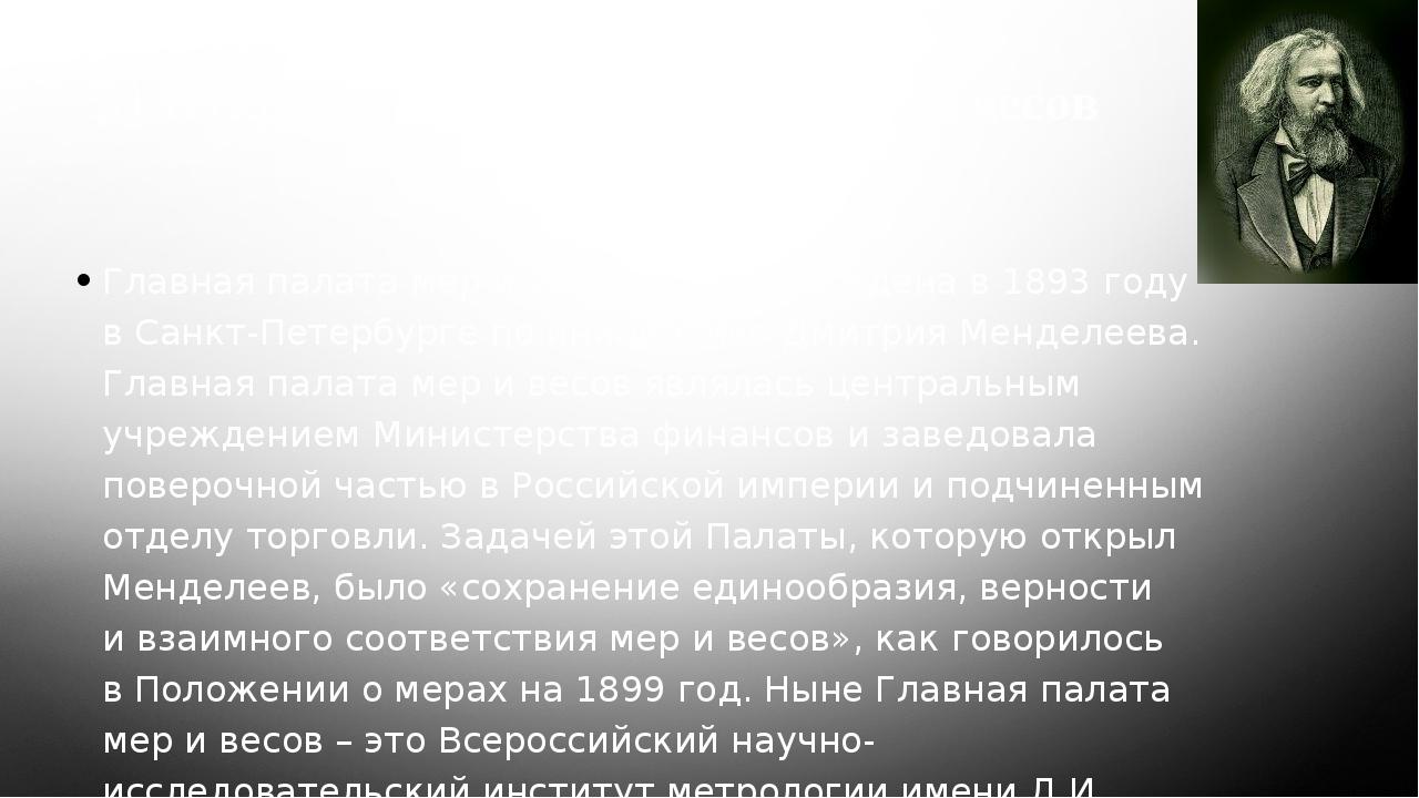 5) Открытие Главной палаты мер и весов Главная палата мер ивесов была учрежд...