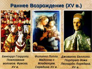 Раннее Возрождение (XV в.) Беноццо Гоццоли. Поклонение волхвов. Фреска. XV в.