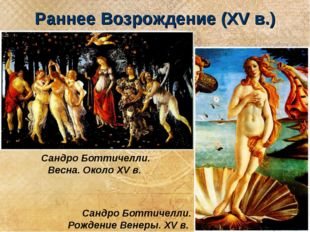 Раннее Возрождение (XV в.) Сандро Боттичелли. Весна. Около XV в. Сандро Ботти