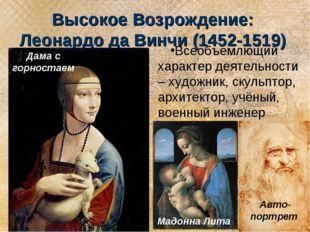 Высокое Возрождение: Леонардо да Винчи (1452-1519) Всеобъемлющий характер дея