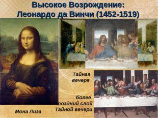 Высокое Возрождение: Леонардо да Винчи (1452-1519) Мона Лиза Тайная вечеря бо