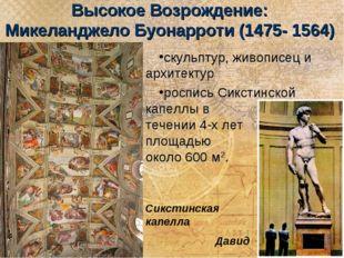 Высокое Возрождение: Микеланджело Буонарроти (1475- 1564) скульптур, живописе