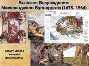 Высокое Возрождение: Микеланджело Буонарроти (1475- 1564) Сикстинская капелла