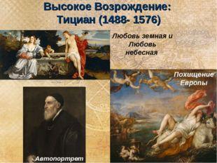 Высокое Возрождение: Тициан (1488- 1576) Любовь земная и Любовь небесная Похи