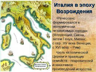 Италия в эпоху Возрождения Ренессанс формировался в экономически независимых