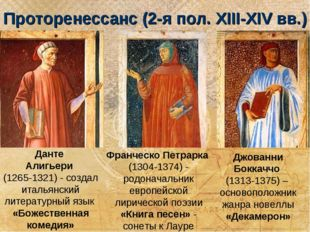 Проторенессанс (2-я пол. XIII-XIV вв.) Данте Алигьери (1265-1321) - создал ит