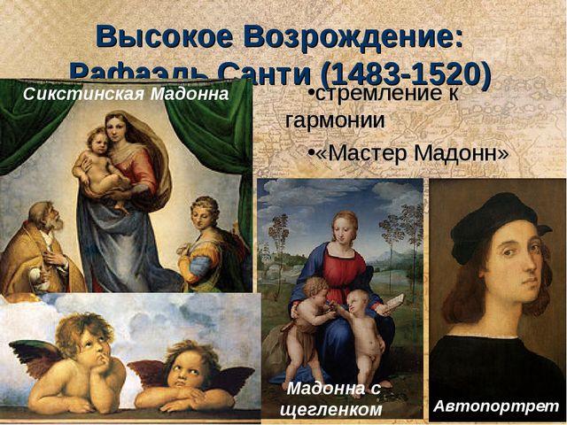 Высокое Возрождение: Рафаэль Санти (1483-1520) стремление к гармонии «Мастер...