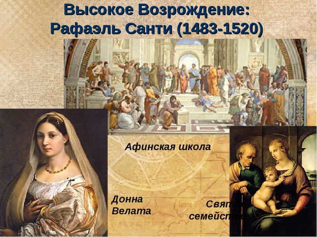 Высокое Возрождение: Рафаэль Санти (1483-1520) Донна Велата Афинская школа Св...