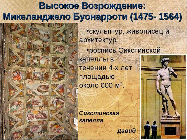 Высокое Возрождение: Микеланджело Буонарроти (1475- 1564) скульптур, живописе...