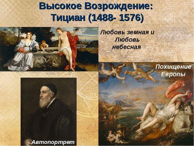 Высокое Возрождение: Тициан (1488- 1576) Любовь земная и Любовь небесная Похи...
