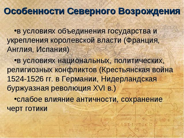 Особенности Северного Возрождения в условиях объединения государства и укрепл...