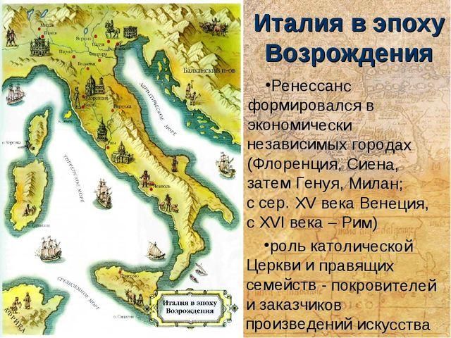 Италия в эпоху Возрождения Ренессанс формировался в экономически независимых...