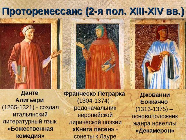 Проторенессанс (2-я пол. XIII-XIV вв.) Данте Алигьери (1265-1321) - создал ит...