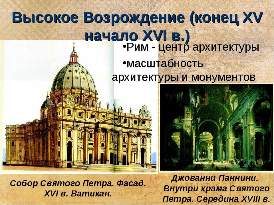 Высокое Возрождение (конец XV начало XVI в.) Рим - центр архитектуры масштабн...