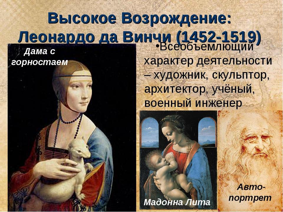 Высокое Возрождение: Леонардо да Винчи (1452-1519) Всеобъемлющий характер дея...